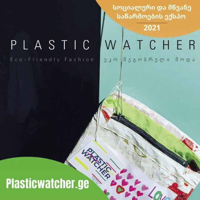 Plasticwatcher is a social enterprise based on private initiative. The enterprise tries to protect the environment from pollution with plastic bags and household packaging wastes. Plasticwatcher wants to inspire people and encourage them to take specific actions for changing environmentally harmful behavior, namely to educate and raise public awareness on the need of waste separation.  In its own sewing workshop Plasticwatcher produces sustainable fashion accessories from household wastes and waste promotional materials collected from business organizations.